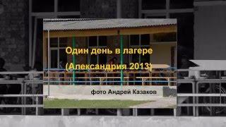 один день в Лагере Александрия (возле Ровно) 2013 для людей ограниченными возможностями