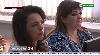 Всероссийский семинар Росаккредагентства начал свою работу  в ИнгГУ