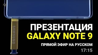 Презентация Samsung Galaxy Note 9 (эфир на русском)