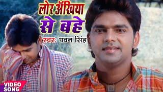 Pawan Singh Sad Song Bhojpuri Sad Movie Song 2020