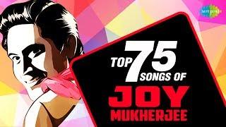 75 songs of Joy Mukherjee | जॉय मुखर्जी के 75