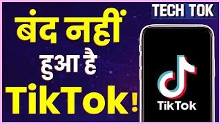 47 Chinese Apps Ban in India: TikTok APK Download Link से चोरी से Install हो रहा है TikTok  PUBG Ban