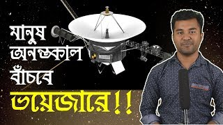 Voyager Mission | Journey To The Stars | Where Are The Voyager Now? | IT EXPERT