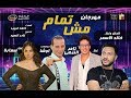 أغنية مهرجان مش تمام سمارة تامر النزهى الفهد الاسمر محمد اوشا 2020 هيكسر افراح مصر mp3
