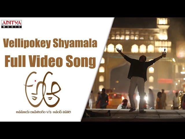 Yellipoke Syamala Full Video Song HD | A Aa Movie Video Songs | Nithiin, Samantha