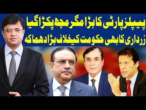 Dunya Kamran Khan Kay Sath   20 February 2019   Dunya News