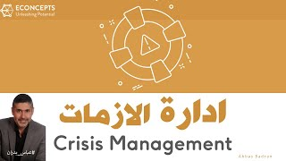 Crisis Management ادارة الازمات