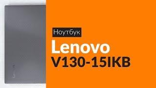 Ноутбук Lenovo V130-15 (81HL003DRA) от компании Cthp - видео 2