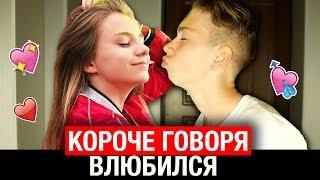 КОРОЧЕ ГОВОРЯ, Я ВЛЮБИЛСЯ / влюбился, Катя Адушкина, все серии