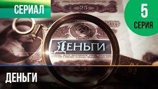 ▶️ Деньги 5 серия - Смотреть Деньги онлайн