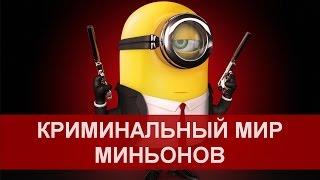 Криминальный мир Миньонов (статья Научи хорошему)