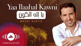 تحميل اغاني Mesut Kurtis - Ya Ilahal Kawni (Ya Imam Al-Rusli)   (مسعود كُرتِس - يا إله الكون (يا إمام الرسل MP3