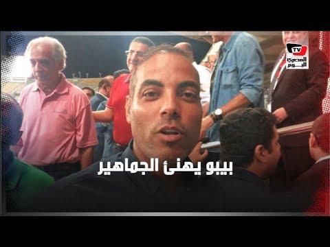 خالد بيبو: «كل سنة وجماهير الأهلي مبسوطين»