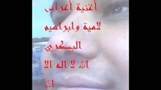 تحميل اغاني اغنية اعراس -- لامية و ابراهيم البسكري -- الله لا MP3