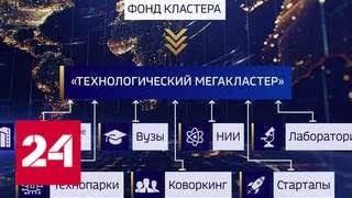 Мегакластер свяжет технопарки, научные площадки и бизнес-инкубаторы - Россия 24