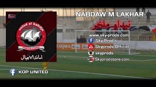 Ouled El Bahdja 2016 - Nabdaw m lakhar⎜اولاد البهجة - نبداو ملخر Official Audio