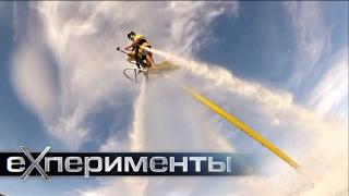 Необычные летательные аппараты. Фильм 1