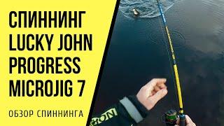 Lucky john progress micro jig