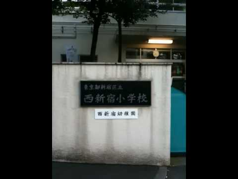 Nishishinjuku Elementary School