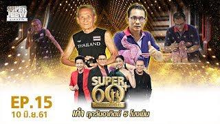 SUPER 60+ อัจฉริยะพันธ์ุเก๋า | EP.15 | 10 มิ.ย. 61 Full HD
