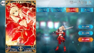 Mordred  - (Fate/Grand Order) - [Fate/Grand Order] Mordred's Voice Lines (with English Subs)