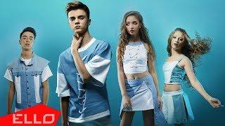 TOP TEENS - Навсегда / ELLO Kids