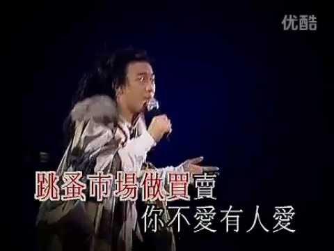 跳蚤市場 - 陳奕迅 2003 Concert