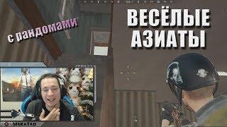 Весёлые азиаты / Парнишка из Чечни // MakataO с рандомами #2 (часть 2)