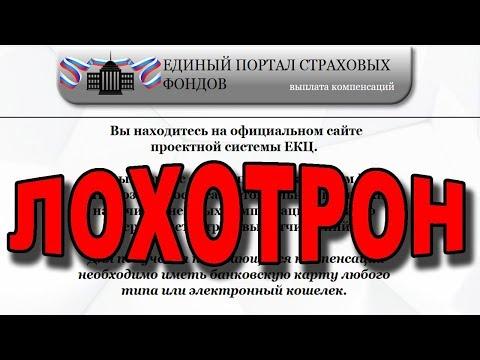 Единый портал страховых взносов - ЭТО РАЗВОД!