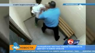 Полицейские жестоко избили темнокожую девушку в Новом Орлеане