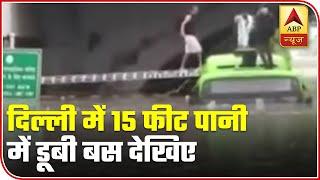 Heavy Rain In Delhi-NCR, DTC Bus Submerged Under Minto Road Bridge | ABP News