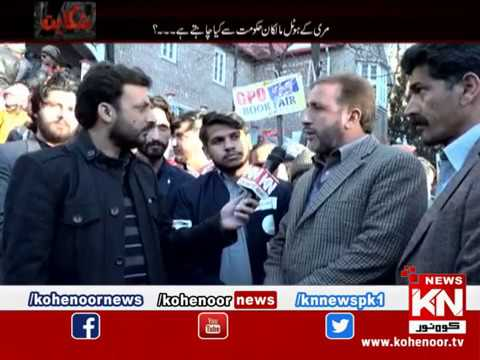 Shikayat 30 December 2018
