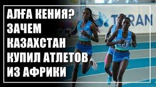 """Кенийцы лучше казахстанцев? Зачем мы """"купили"""" африканских легкоатлетов"""