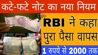 RBI new guideline on Damaged Currency, How to change Damaged Indian currency and refund of currency