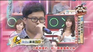2014.10.23大學生了沒完整版 宅男驚人才藝SHOW