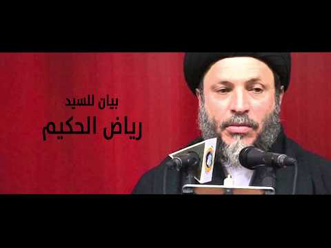 بيان أسرة المرجع محمد سعيد الحكيم