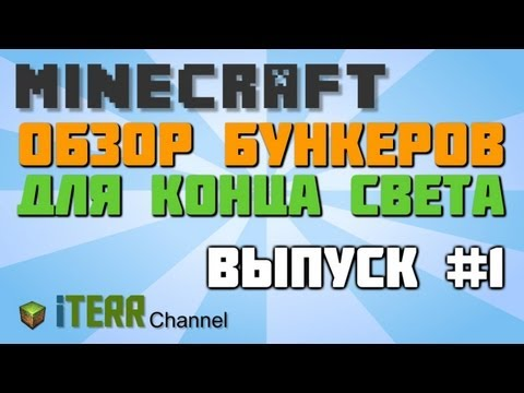 Minecraft. Обзор бункеров. Выпуск #1.