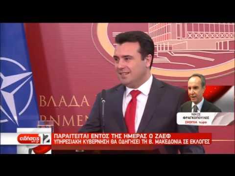 Υπηρεσιακή κυβέρνηση το βράδυ στη Β. Μακεδονία | 03/01/2020 | ΕΡΤ