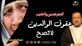 أشهر قصص وأحاديث العقوق لا تصح برنامج صحح فهمك مع فضيلة الدكتور محمد الزغبي