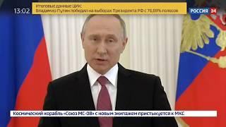 Владимир Путин: Обращение по результатам выборов президента РФ