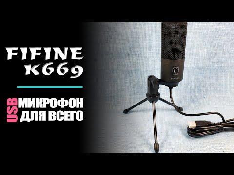 USB-микрофон FIFINE K669 в конце 2020 года. Новая ревизия популярного бюджетного микрофона