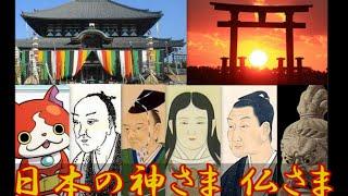 神様の歴史 『日本の神さま仏さま ①』 Che-lee