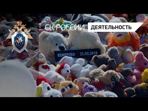 Сегодня исполнился ровно 1 год со дня  трагических событий  в г. Кемерово. Пожар в торговом комплексе