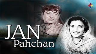 Araman Bhare Dil Kee Lagan / Jan Pahchan 1950 - YouTube