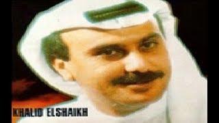 تحميل اغاني خالد الشيخ ♪ ♪ طاير اراضيكم MP3