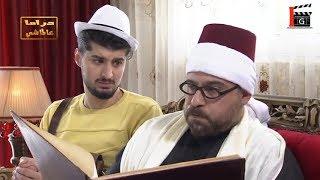 أول شيخ يرفض تزويج عروسين ـ شو السبب؟ ـ فزلكة عربية 3