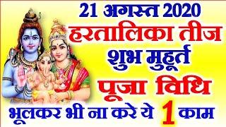Hartalika Teej 2020 Date Time | Bhadrapad Hartalika Teej Kab Hai 2020 | हरतालिका तीज पूजा विधि - Download this Video in MP3, M4A, WEBM, MP4, 3GP