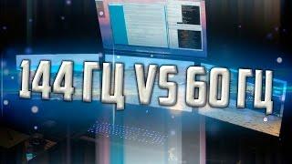 144 гц VS 60 гц! Мониторы решают в CS:GO?!