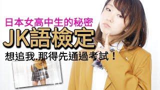 喜歡日本女高中生?一定要懂她們的語言!一起來考「JK語」檢定一口氣學完日文流行用語!