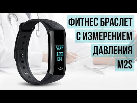 ФИТНЕС БРАСЛЕТ M2S - ИЗМЕРЯЮ ДАВЛЕНИЕ - ОБЗОР ФИТНЕС ТРЕКЕРА